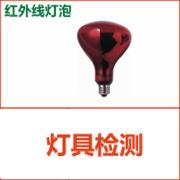 红外线灯泡检测  性能寿命检测  GBT 23140
