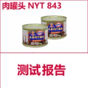肉罐头检测  NYT843  禽肉畜肉制品绿色食品认证检测  CMA认证 网上办理价格透明优惠