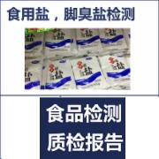 脚臭盐检测 异味检测    GB 2721-2015食品安全国家标准 食用盐 GB/T 5461-2016食用盐   CMA认证 网上办理价格透明优惠