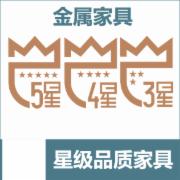 金属家具三星四星五星品质评级关键原材料检测    CMA认证 网上办理价格透明优惠