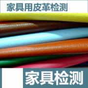 家具用皮革检测  真皮皮革中有毒有害物质检测标准GB20400    CMA认证 网上办理价格透明优惠