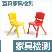 塑料家具检测   塑料家具中有害物质限量检测标准GB28481    CMA认证 网上办理价格透明优惠