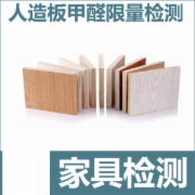 人造板及其制品中甲醛释放限量检测   室内装修用人造板及其制品中甲醛释放限量检测标准GB18580 CMA认证 网上办理价格透明优惠