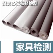 聚氯乙烯卷材检测   聚氯乙烯卷材PVC地板中有毒有害物质检测标准GB18586 CMA认证 网上办理价格透明优惠