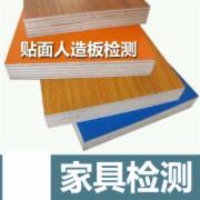 装饰单板贴面人造板检测标准GBT15104  CMA认证 网上办理价格透明优惠