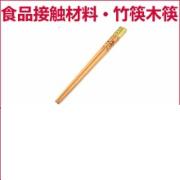 竹筷检测  木筷检测  竹木食品餐具检测办理  GB 19305-2003植物纤维类食品容器卫生标准  CMA认证 网上办理价格透明优惠