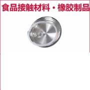 食品级橡胶密封圈垫圈检测  GB 4806.1-2016食品安全国家标准 食品接触材料及制品通用安全要求 GB 4806.3-2016食品安全国家标准 搪瓷制品  CMA认证 网上办理价格透明优惠