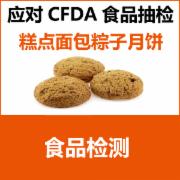 CFDA食品抽检计划中糕点月饼粽子检测内容 企业自检应对   CMA认证 网上办理价格透明优惠