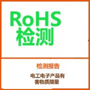 RoHS检测电工电子电器产品污染物检测汽车配件检测   CMA认证 网上办理价格透明优惠
