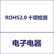 电子元器件材料ROHS2.0十项检测  CMA认证 网上办理价格透明优惠