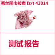 丝绸围巾披肩  桑蚕丝围巾检测  FZT 43014