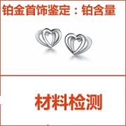 个人铂金首饰鉴定  无损检测铂含量  CMA认证 网上办理价格透明优惠