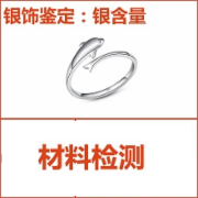 个人银饰鉴定  银饰品检测  无损检测银含量 CMA认证 网上办理价格透明优惠