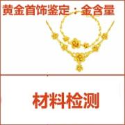 个人黄金首饰鉴定   无损检测金含量  CMA认证 网上办理价格透明优惠