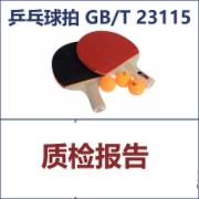 乒乓球拍GBT 23115标准全套检测   CMA认证 网上办理价格透明优惠