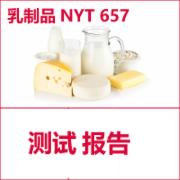 乳制品 炼乳 乳粉 奶油  干酪检测  NYT 657  绿色食品认证