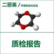 二噁英检测  DIOXIN检测  土壤废水空气检测  中科广州