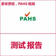 产品出口欧盟德国多环芳烃检测  PAHS检测  维国际检验