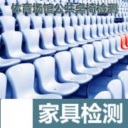 体育馆公共座椅检测 标准QBT2601全套检测  CMA认证 网上办理价格透明优惠