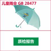 儿童伞检测  GB 2847  CMA认证 网上办理价格透明优惠