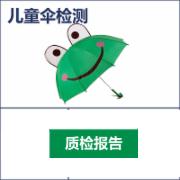 儿童伞检测  GB 28477-2012儿童伞安全技术要求   CMA认证 网上办理价格透明优惠