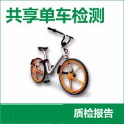 共享单车检测 城市自行车检测 GB 3565-2005自行车安全要求 QB 2176-1995非公路自行车 安全要求 QB 2566-2002(2009)轻型三轮自行车安全通用技术条件