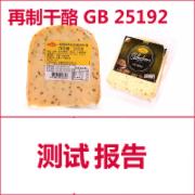 再制干酪检测  食品安全国家标准GB25192