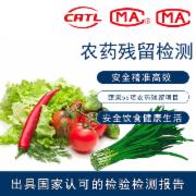 农残检测蔬菜水果报告 CMA认证 网上办理价格透明优惠