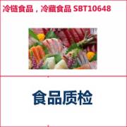 冷链食品检验   冷藏食品检测 标准SBT10648全套检测  CMA认证 网上办理价格透明优惠