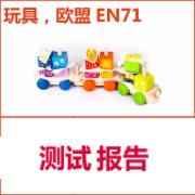 出口欧盟玩具检测  EN 71   CMA认证 网上办理价格透明优惠
