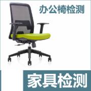 办公椅检测 办公转椅检测 办公家具检测 标准QBT2280   CMA认证 网上办理价格透明优惠