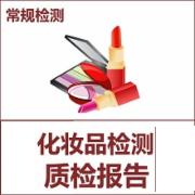 化妆品常规项目检测  铅砷汞  微生物 甲醇等 化妆品安全技术规范  CMA认证 网上办理价格透明优惠