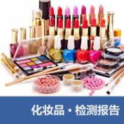 化妆品、化妆笔  化妆品检测 品牌入驻续签京东质检报告  化妆品安全技术规范2015