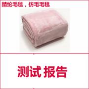 化纤仿毛毛毯 腈纶毛毯检测  FZT61002 FZT61006