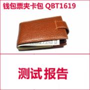 卡包票夹钱包检测_真皮鉴定  QBT1619  CMA认证 网上办理价格透明优惠