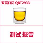 双层口杯水杯茶杯保温杯检测  QBT 2933