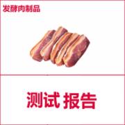 发酵肉制品 SC生产许可证发证检验和出厂检验 办理费用周期  CMA认证 网上办理价格透明优惠