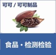 可可豆 可可粉 可可酯 可可块检测  GB/T 20706-2006可可粉 GB/T 20705-2006可可液块及可可饼块 LS/T 3221-1994可可豆 GB/T 20707-2006可可脂