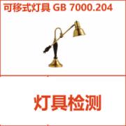 可移式灯具检测  安全检测  CCC认证检测 3C确认检验 灯具型式试验  GB7000.204