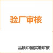 品质中国实地审核  CMA认证 网上办理价格透明优惠