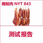 腌制肉检测   肉制品检测  NYT843      GB2730《腌腊肉制品卫生标准》  绿色食品认证检测  CMA认证 网上办理价格透明优惠