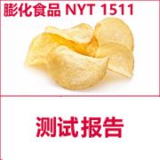 膨化食品检测   玉米花 大米花 大米饼 米花糖  米果 锅巴 膨化土豆片 薯片 薯条  NYT1511   绿色食品认证检测