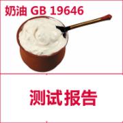 稀无水奶油检测  食品安全国家标准GB 19646  CMA认证 网上办理价格透明优惠