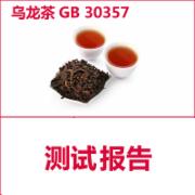 茶叶乌龙茶检测  大红袍  黄金桂  佛手  单枞  肉桂  水仙  GB30357