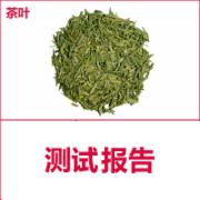 茶叶检测  绿茶检测  理化污染物农药残留检测  茶多酚检测
