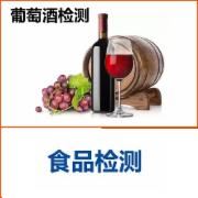 葡萄酒检测 GB 15037 食品安全国家标准   GB2757《蒸馏酒剂配制制酒卫生标准》   CMA认证 网上办理价格透明优惠