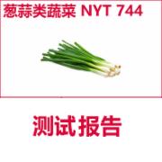 葱蒜类蔬菜检测  NYT744  绿色食品认证检测