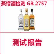 蒸馏酒检测  GB 2757食品安全国家标准    GB2757《蒸馏酒剂配制制酒卫生标准》  CMA认证 网上办理价格透明优惠