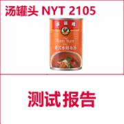 蔬菜汤罐头 肉汤罐头检测    GB13100《肉类罐头卫生标准》  NY 2105  绿色食品认证检测