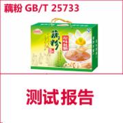 藕粉检测  GBT 25733  CMA认证 网上办理价格透明优惠